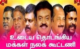 Makkal Nala Kootani dissolving on its won