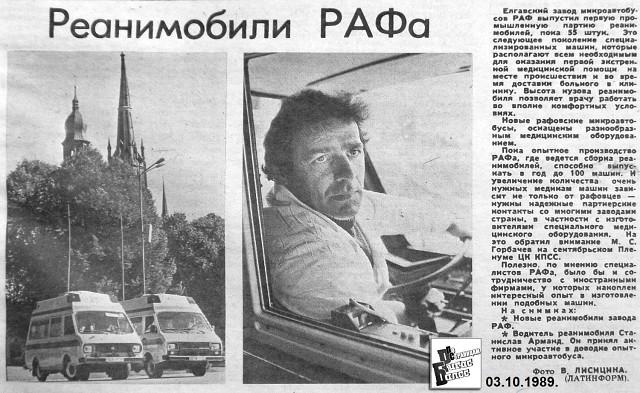 """Статья в """"Ригас Балсс"""" о первой партии реанимобилей Риги."""