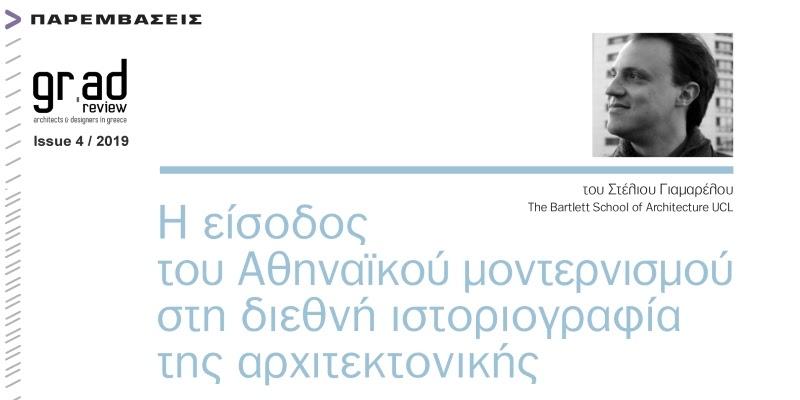 http://www.gradreview.gr/2017/06/h-eisodos-tou-athhnaikou-monternismou-sth-diethnh-istoriografia-ths-arxitektonikhs.html
