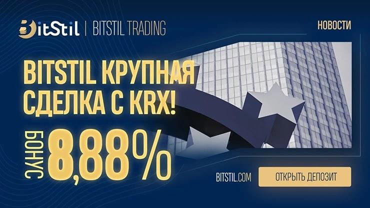 BitStil закрыл крупную сделку