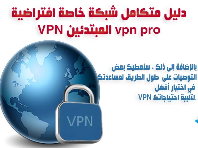 دليل متكامل شبكة خاصة افتراضية VPN المبتدئين vpn pro