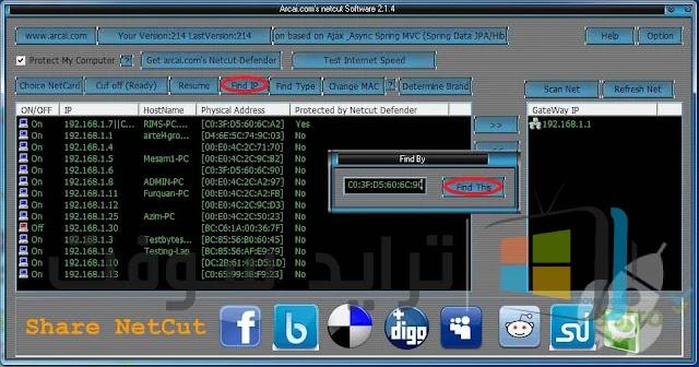 تنزيل برنامج نت كت أخر اصدار للكمبيوتر برابط مباشر
