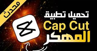 تحميل برنامج Capcut مهكر للاندرويد برابط مباشر مجانا