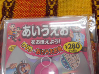 あいうえおをおぼえよう DVD リサイクル 表紙