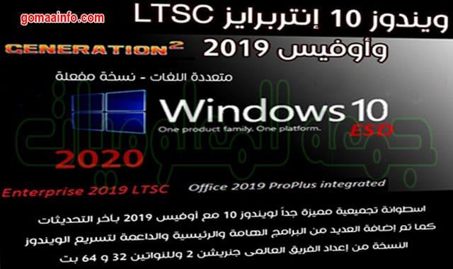 تحميل ويندوز 10 إنتربرايز LTSC وأوفيس 2019 | بتحديثات مايو 2020