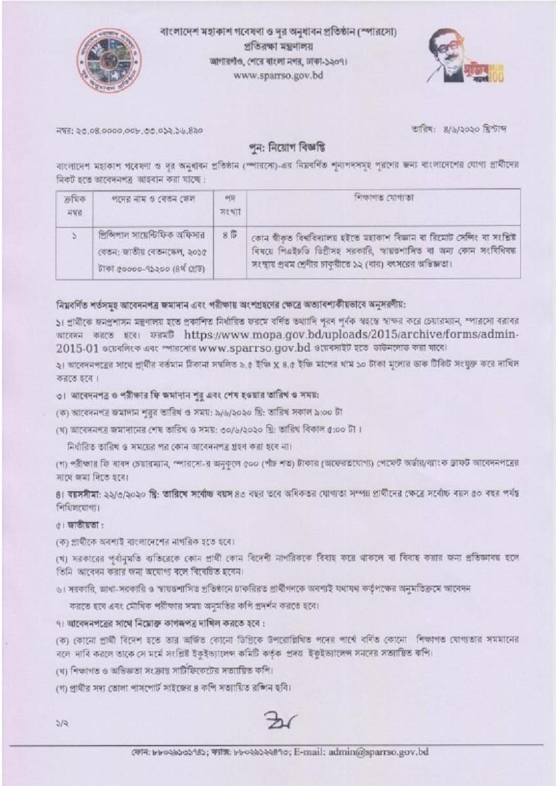 বাংলাদেশ মহাকাশ গবেষণা ও দুর অনুধাবন প্রতিষ্ঠান (স্পারসো) চাকরির খবর
