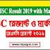 JSC | JDC Result 2019 with Mark Sheet