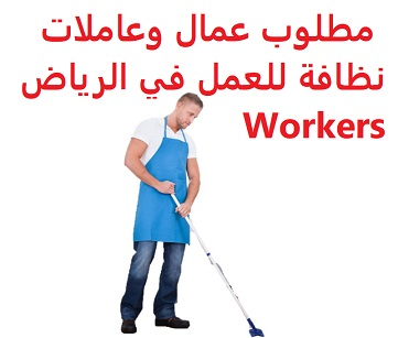 Cleaners are required to work in Riyadh  To work for a medical complex in Riyadh  Academic qualification: not required  Salary: to be determined after the interview
