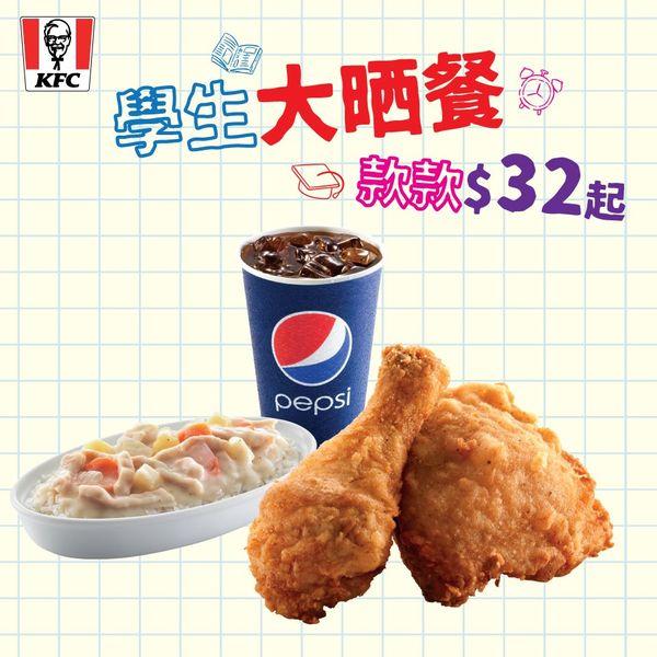 KFC: 學生專享優惠 至10月31日