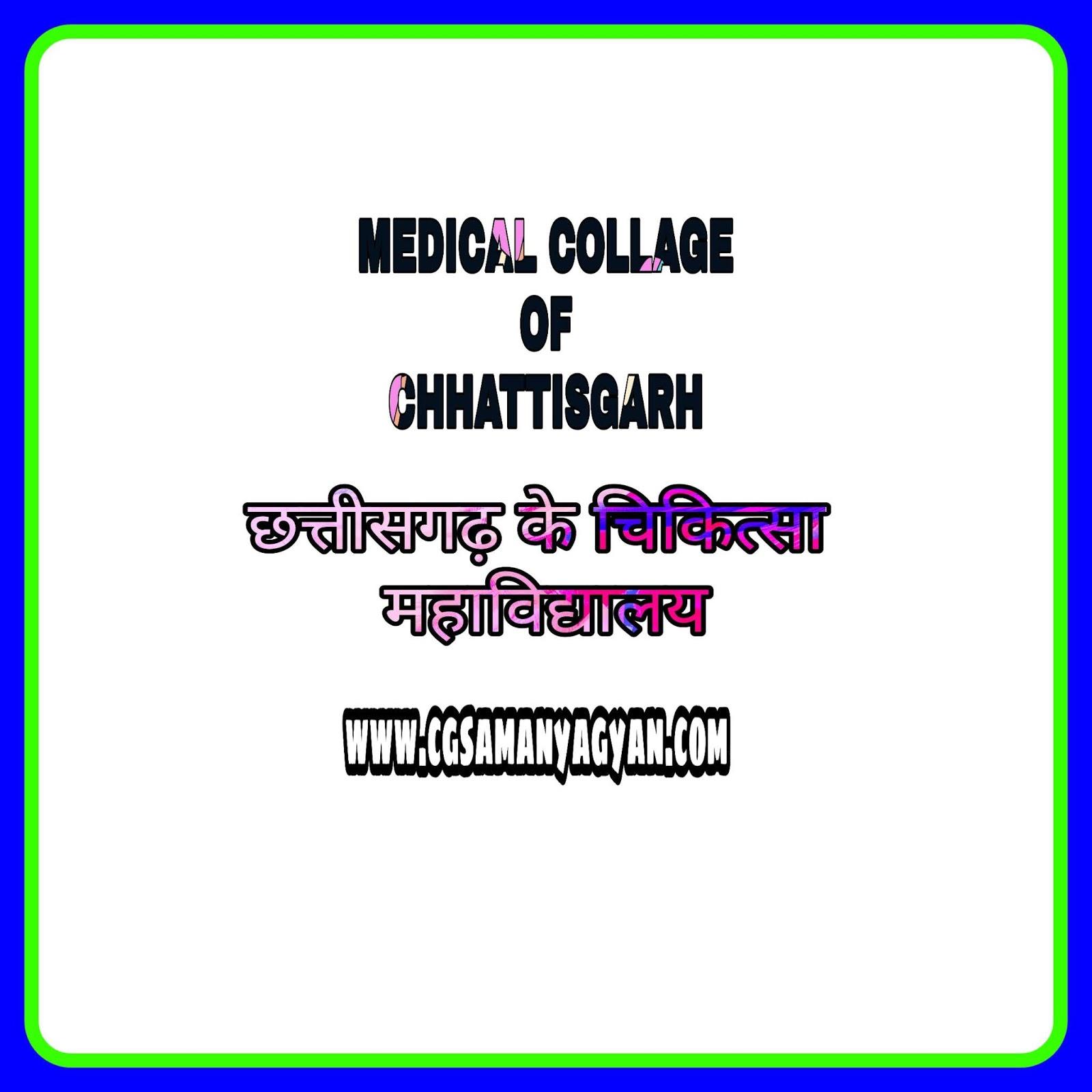 छत्तीसगढ़ के चिकित्सा महाविद्यालय MEDICAL COLLEGE OF CHHATTISGARH