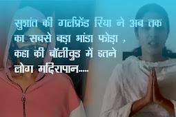सुशांत की गर्लफ्रेंड रिया ने अब तक का सबसे बड़ा भांडा फोड़ा ,कहा की बॉलीवुड में इतने लोग मदिरापान….