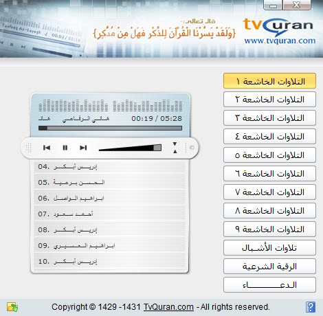https://rowea.blogspot.com/2011/07/tvquran-cd.html