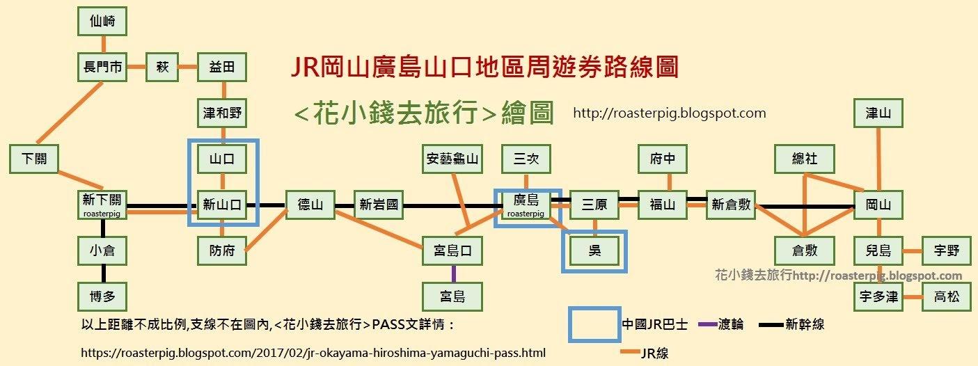 JR岡山廣島周遊券路線圖