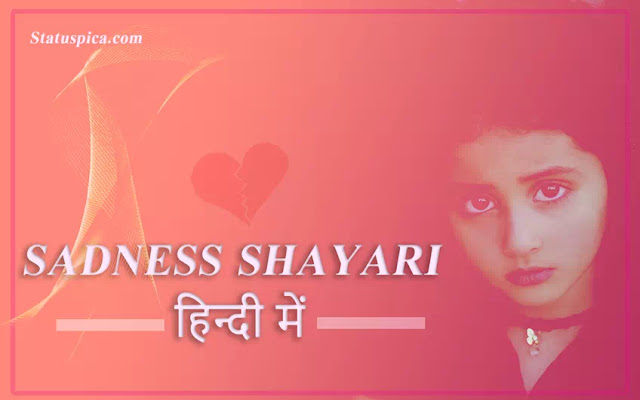 [Sad Shayari in Hindi] Sad Love Shayari Status Whatsapp
