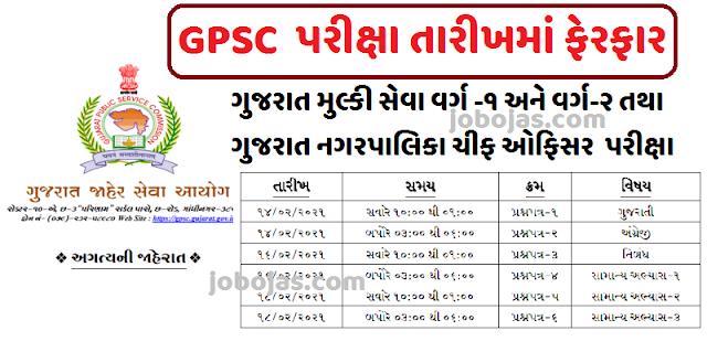 GPSC Class 1/2 Exam Date 2021