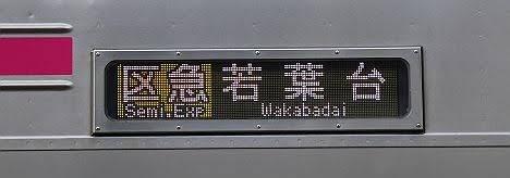 京王電鉄 区間急行 若葉台行き14 8000系(黄緑)