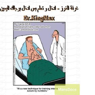 كتاب شرح الغرز الجراحية بالعربي