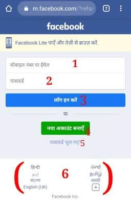 Facebook में कैसे Login करे