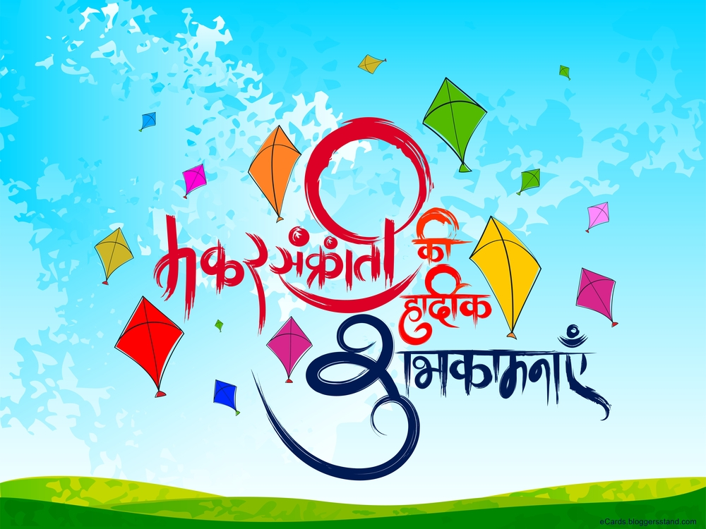 Happy makar sankranti wishes images