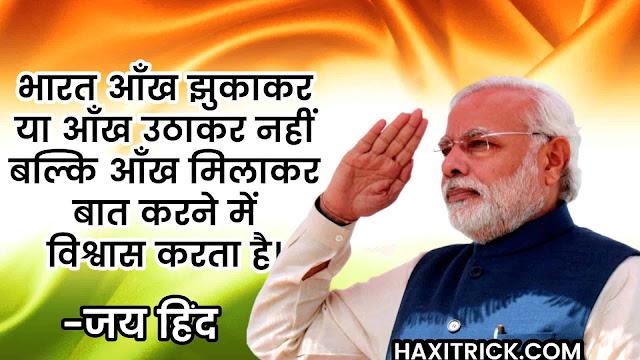 PM Modi Anmol Vichaar Pics in Hindi