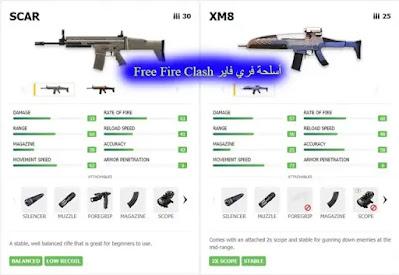 أفضل خمس أسلحة في فري فاير لقتل الأعداء في فرقة كلاش 2021