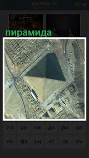 сделана большая пирамида вид сверху