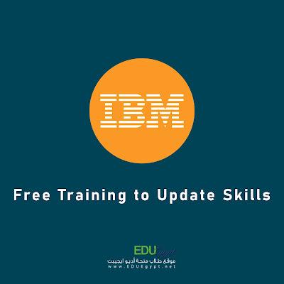 فرصة جديدة من شركة IBM