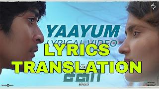 Yaayum Lyrics in English   With Translation