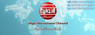 تردد قناة ليبيا الدولية