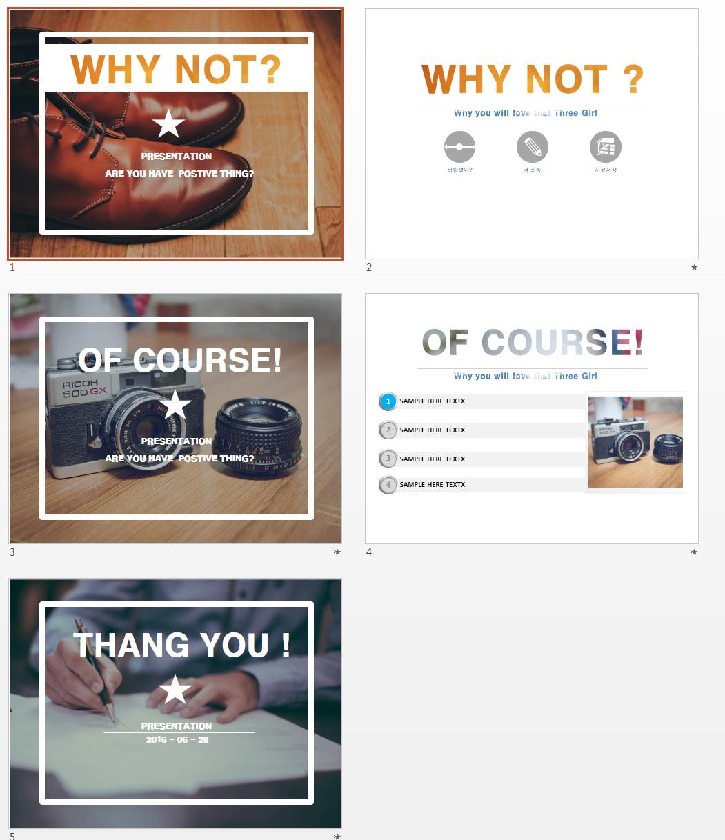 SE마케터의 홀로서기: 무료ppt템플릿 피피티 양식 제안서 회사