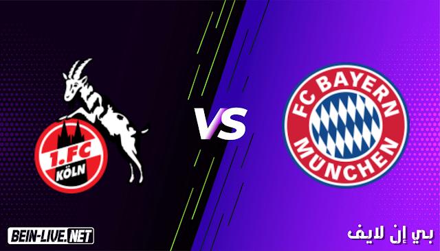 مشاهدة مباراة بايرن ميونخ وكولن بث مباشر اليوم بتاريخ 27-02-2021 في الدوري الالماني