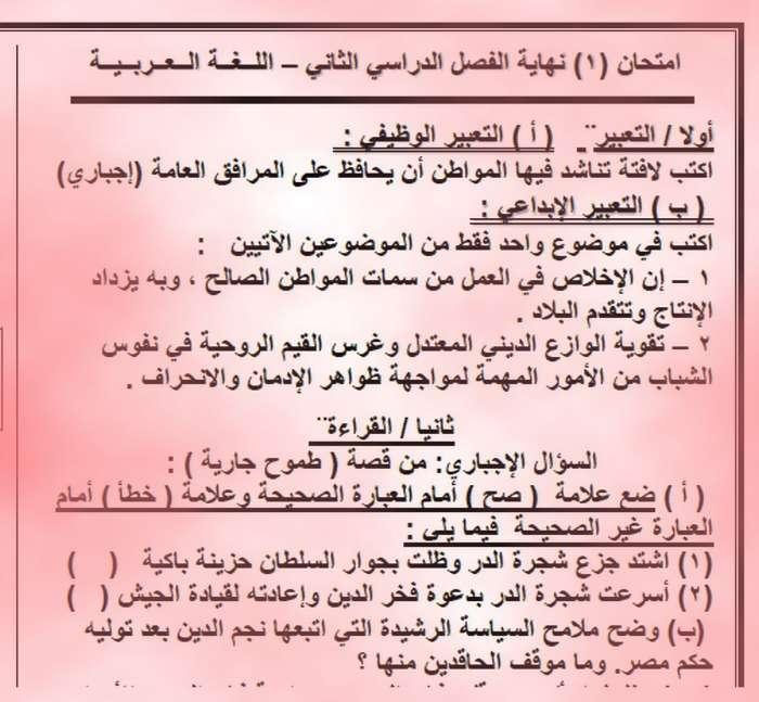 امتحانات لغة عربية للصف الثالث الاعدادى ترم ثانى 2019 مستر حسن ابن عاصم