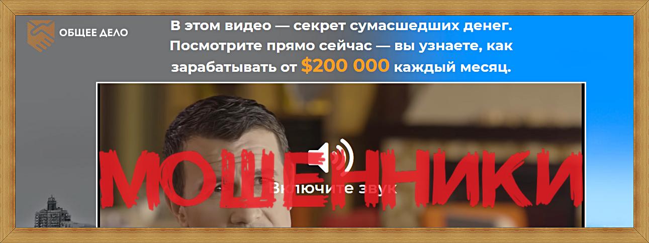 obchee-delo.com, obschee-delo.org, tvoy-mil.pro – Отзывы, мошенники!