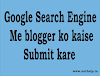 Google Search Engine me blog ko kaise submit kare