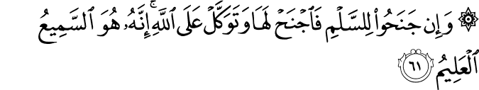 Surat Al Anfal Ayat 61