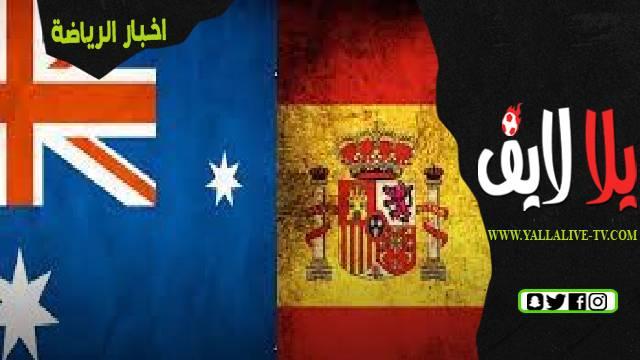 تقرير مباراة اسبانيا واستراليا اليوم