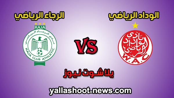 مشاهدة مباراة الرجاء والوداد بث مباشر يلا شوت الجديد اليوم 22-12-2019 الدوري المغربي