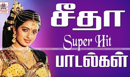 Seetha Super Hit Tamil Songs