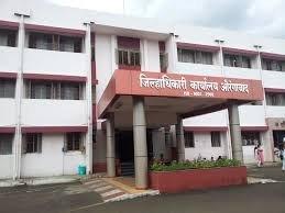 Aurangabad Collector Office,latest govt jobs,govt jobs