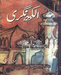 free downloD Alakh Nagri By Mumtaz Mufti,Alakh Nagri By Mumtaz Mufti pdf,Alakh Nagri By Mumtaz Mufti Novel download pdf, free download Alakh Nagri By Mumtaz Mufti pdf,
