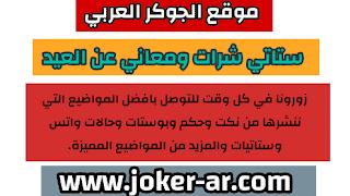ستاتي شرات ومعاني عن العيد 2021 - الجوكر العربي