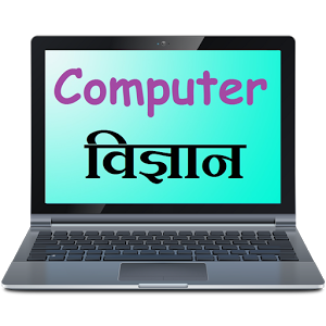 Computer General knowledge Quiz in Hindi Computer In Hindi 2021