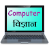 Computer General knowledge Quiz in Hindi Computer In Hindi 2017