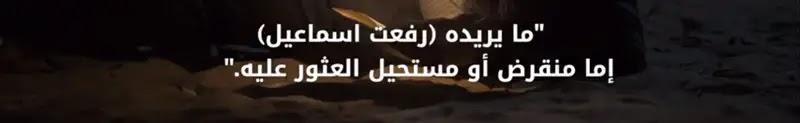 """""""ما يريده رفعت إسماعيل إما منقرض او مستحيل الحصول عليه"""""""