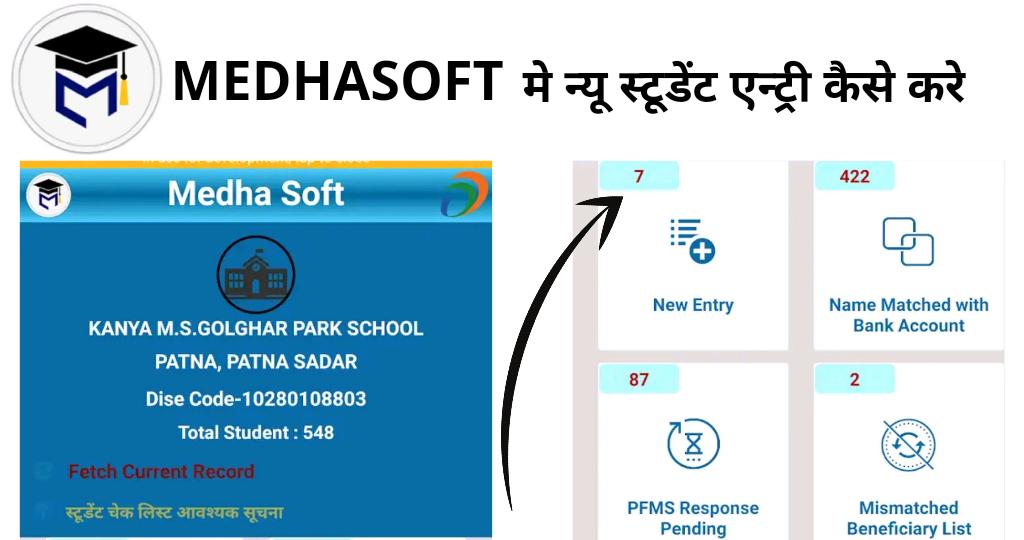 Medhasoft bihar portal , medhasoft me new student entry kaise kare
