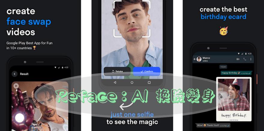 Reface: AI換臉變身