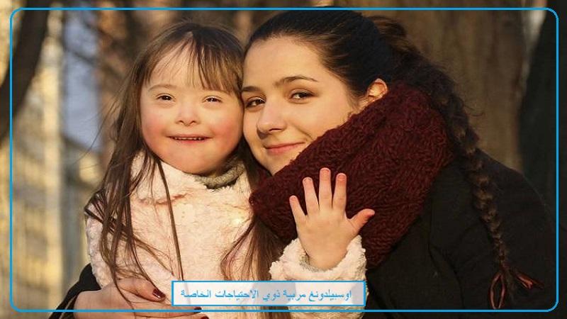اوسبيلدونغ مربية ذوي الاحتياجات الخاصة Heilerziehungspfleger/in في المانيا باللغة العربية