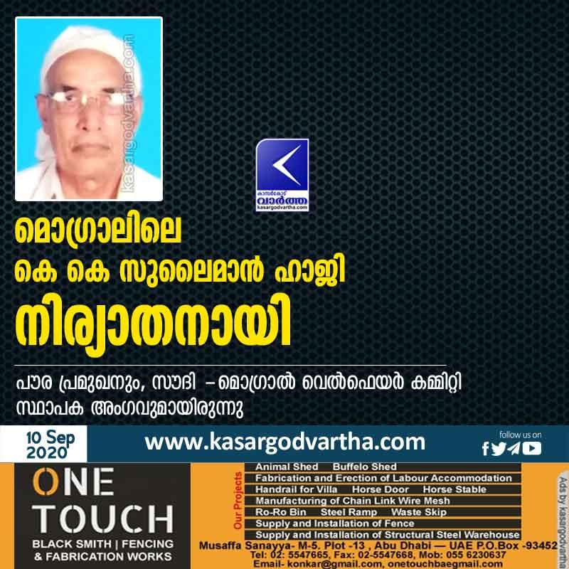News, Kerala, Obituary,  KK Sulaiman Haji from Morgal passed away
