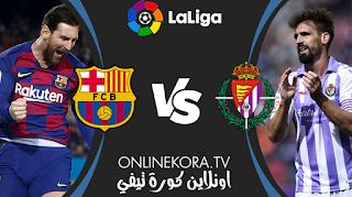 مشاهدة مباراة برشلونة وبلد الوليد بث مباشر اليوم 22-12-2020 في الدوري الإسباني