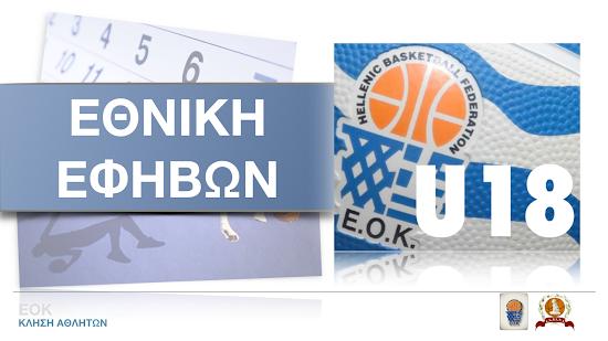 EOK | Εθνική Εφήβων : Η κλήση για προετοιμασία